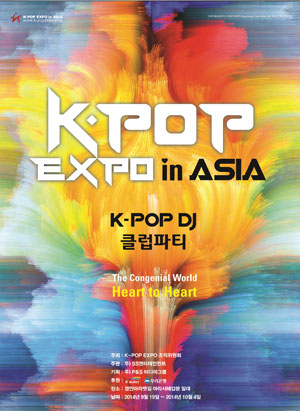 Kpopエキスポ.jpg