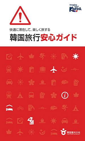 韓国旅行安全ガイドブック.jpg