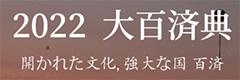 百済文化祭