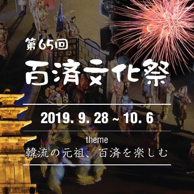 百済文化祭02