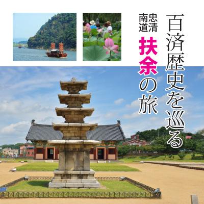 百済歴史を巡る扶余の旅02