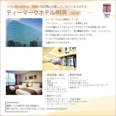 ティーマークホテル02