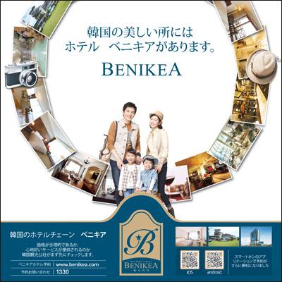 ベニキア02
