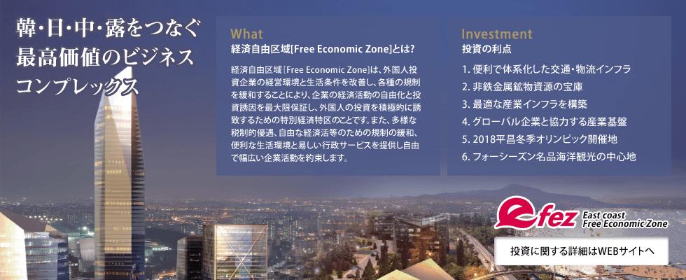 東海岸圏経済自由区域02