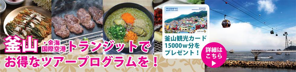 釜山トランジットプログラム