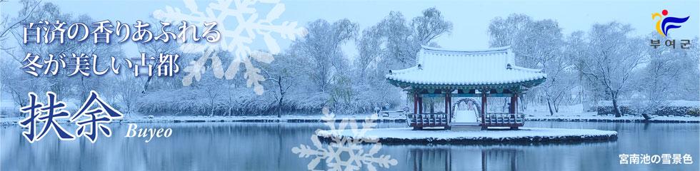 冬が美しい扶余