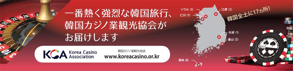 韓国カジノ業観光協会