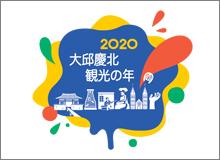 2020大邱慶北観光の年