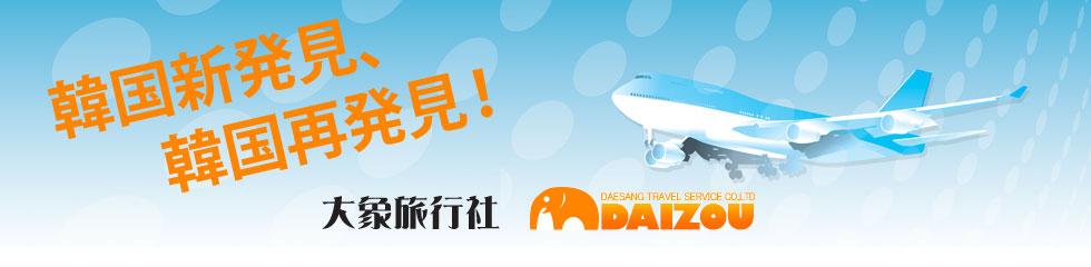 大象旅行社