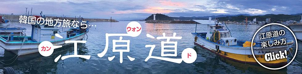 おいしいところ、たのしいところ、韓国・江原道