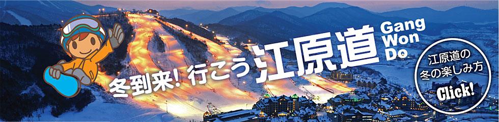 冬到来!行こう江原道