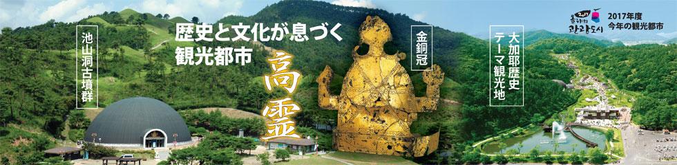 歴史と文化が息づく観光都市・高霊
