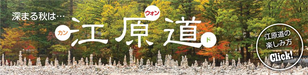 一度は行きたい韓国・江原道