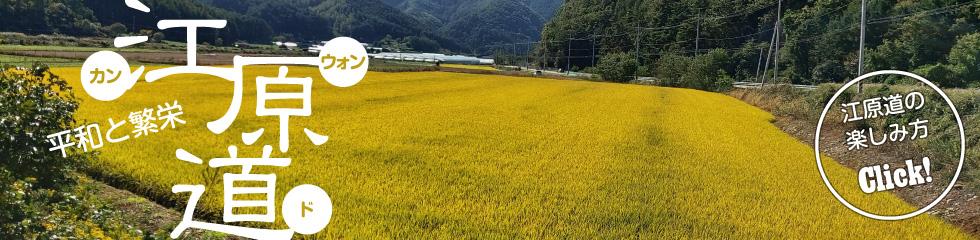 平和と繁栄、韓国・江原道