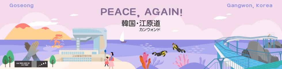 PEACE、AGAIN