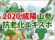 2020咸陽山参抗老化エキスポ