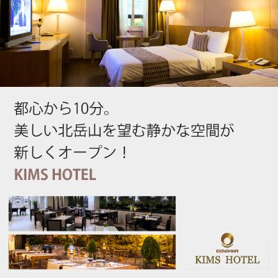 キムズホテル02