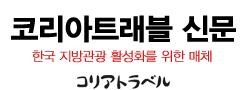 코리아트래블 신문