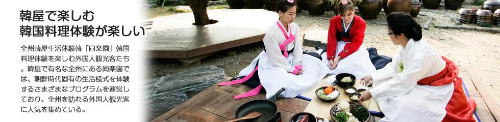 韓屋で楽しむ韓国料理体験が楽しい