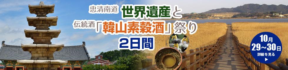 世界遺産と伝統酒「韓山素麹酒」祭り 2日間
