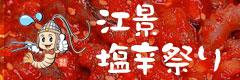 江景塩辛祭り