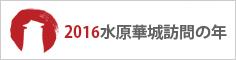 2016 水原華城訪問の年