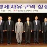 NEW_경제자유구역청_협의회