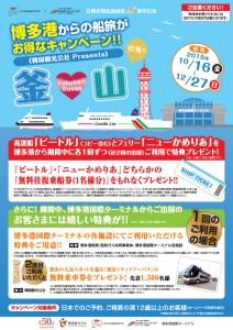 欲張り釜山キャンペーン
