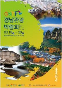 慶尚南道観光博覧会