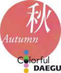 大邱の秋の祭り