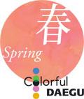 大邱の春の祭り