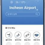 仁川空港ガイド