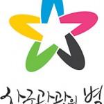 韓国観光の星