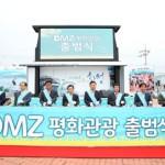 DMZ_평화관광