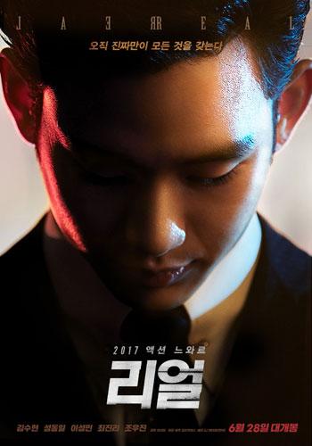 영화_리얼_포스터