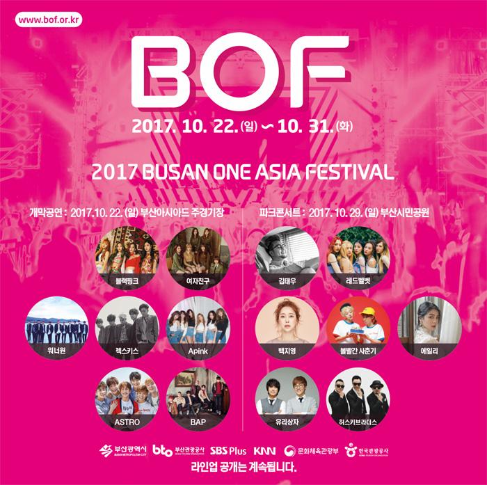 2017BusanOneAsiaFestival