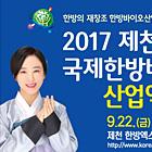 jecheon