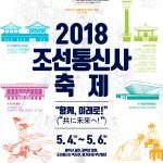 2018-조선통신사축제-포스터s