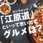 gwd_gourmet