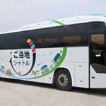 고토치셔틀_버스