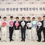 한국관광공사_EXO_홍보대사