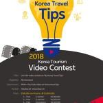 한국관광공사영상공모전