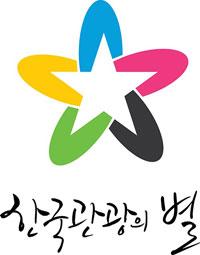 로고_한국관광의별