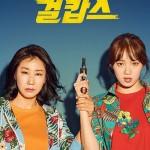 영화_걸캅스_포스터