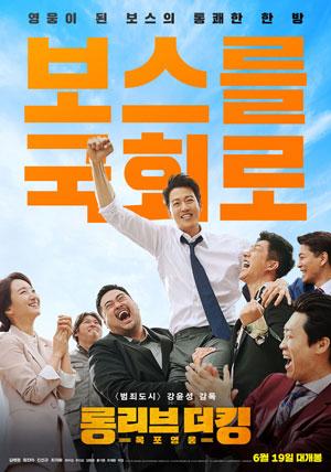 영화_목포영웅_포스터