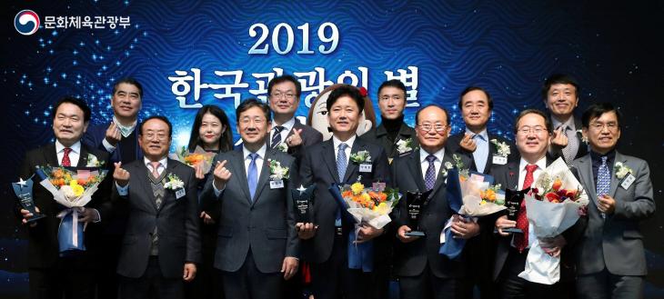 2019_한국관광의별(A)